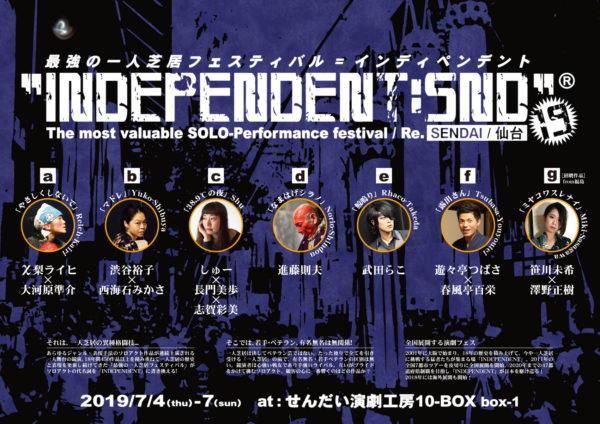 最強の一人芝居フェスティバル東北版 『INDEPENDENT:SND19』
