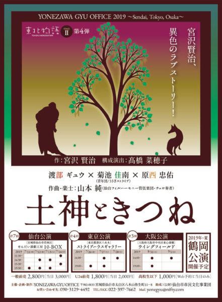 YONEZAWA GYU OFFICE 東北物語stageⅡ第4弾 『土神ときつね』2019 仙台公演