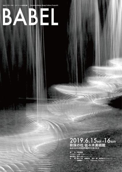 仙台シアターラボ シア・トリエ合同公演 Fukushima Meets Miyagi Folklore Project ♯3 『BABEL』仙台公演