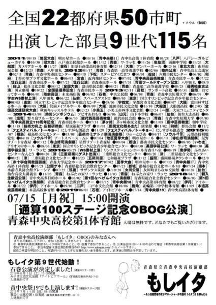 青森中央高校演劇部 『もしイタ ~もし高校野球の女子マネージャーが青森の『イタコ』を呼んだら』石巻公演