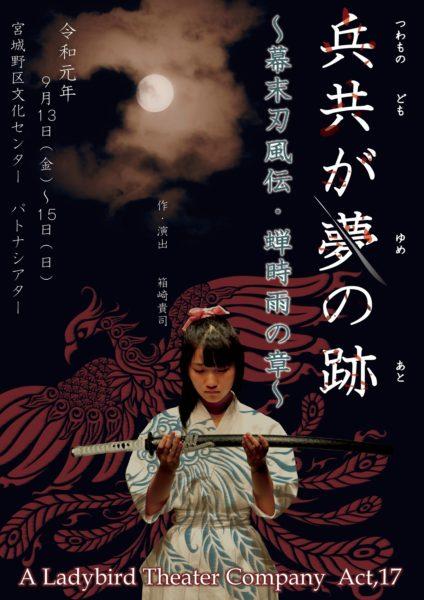 A Ladybird Theater Company 第17回公演 『兵共が夢の跡~幕末刃風伝・蝉時雨の章~』