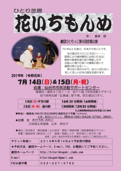 劇団ひとりっこ 第6回定期公演  『花いちもんめ』