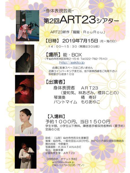 第2回ART23シアター ART23新作 『朧朧‐RouRou』