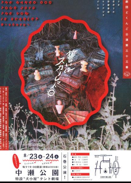 劇団どくんご公演第三十三番  THE NAKED DOG TOUR 2019『誓いはスカーレット Θ(シータ)』石巻公演