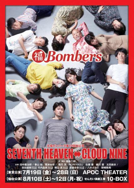 丸福ボンバーズ 第12回公演  『SEVENTH HEAVEN ⇔ CLOUD NINE』仙台公演