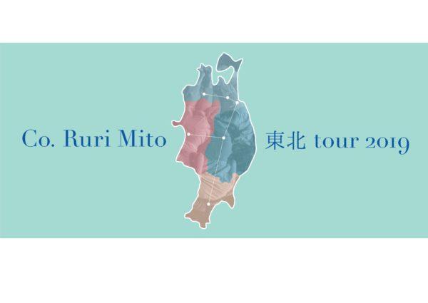 Co. Ruri Mito東北ツアー 『住処』仙台公演