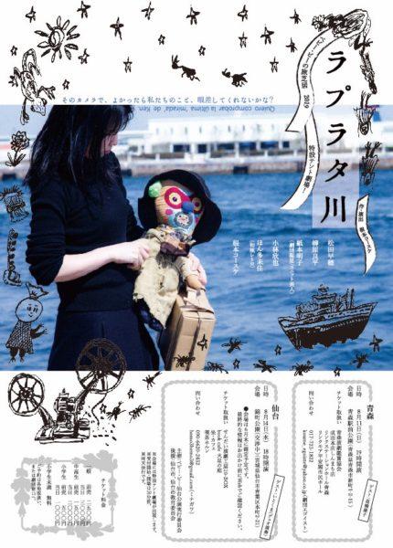 劇団ベビー・ピー ベビー・ピーの旅芝居2019 『ラプラタ川』仙台公演