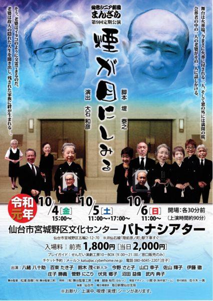 仙台シニア劇団まんざら 第9回定期公演 『煙が目にしみる』