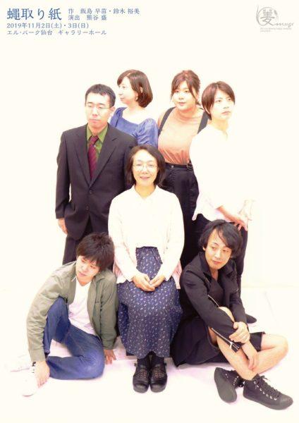 劇団麦 第106回公演 『蠅取り紙~山田家の5人兄妹~』