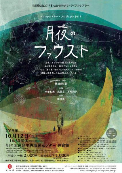 トランクシアター・プロジェクト2019 『月夜のファウスト』仙台公演
