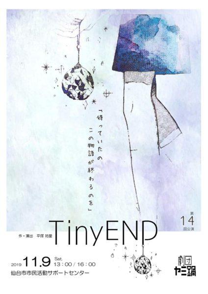 劇団ヤミ鍋第14回公演「TinyEND」 @ 仙台市市民活動サポートセンター