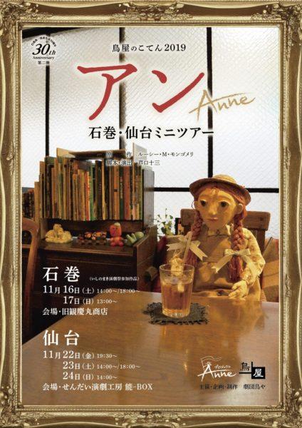 鳥屋のこてん2019 『アン-Anne-』石巻・仙台ミニツアー 石巻公演(いしのまき演劇祭参加)