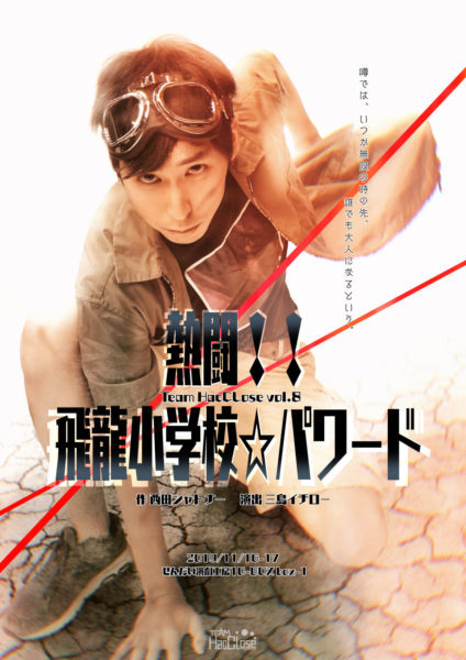 Team HacCLose vol.8 『熱闘!! 飛龍小学校☆パワード』
