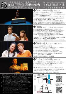 Whiteプロジェクト -あの日から、明日へ-『イーハトーヴの雪』『前夜』2本立て公演 いしのまき演劇祭参加