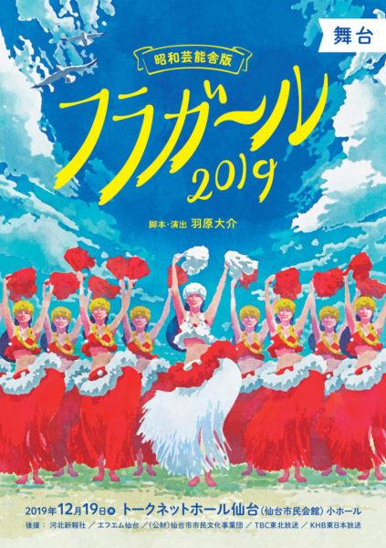 昭和芸能舎  『昭和芸能舎版フラガール2019』仙台公演