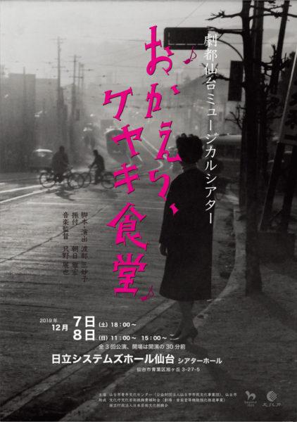 劇都仙台ミュージカルシアター公演 『おかえり、ケヤキ食堂』