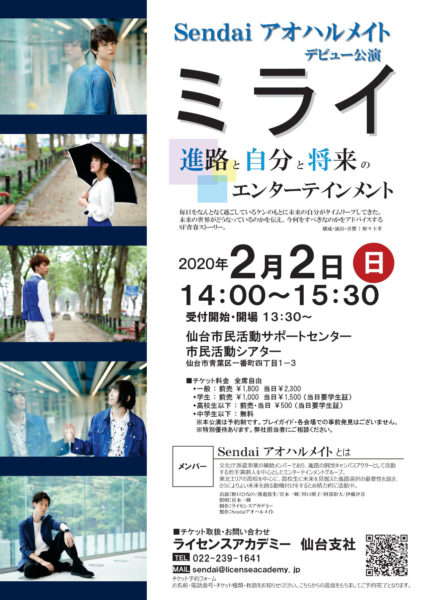 Sendaiアオハルメイト 旗揚げ公演 『ミライ』