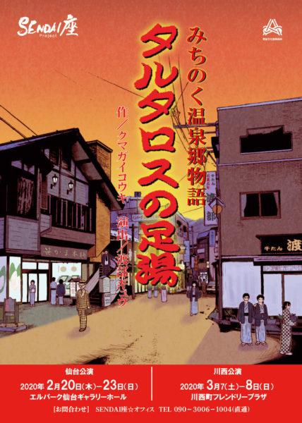 SENDAI座☆プロジェクト2020冬 『タルタロスの足湯-みちのく温泉郷物語-』仙台公演