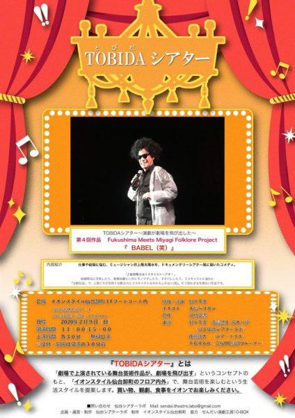 TOBDIAシアター 演劇が劇場を飛び出した 第四回公演 Fukushima Meets Miyagi Folklore Project ♯3.5『BABEL(笑)』