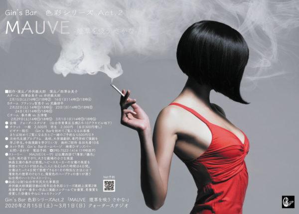 Gin's Bar 色彩シリーズ Act.2 『MAUVE -煙草を吸う さかな-』