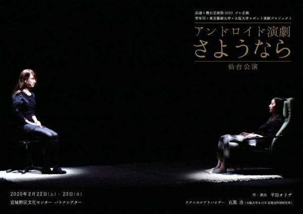 アンドロイド演劇『さようなら』仙台公演
