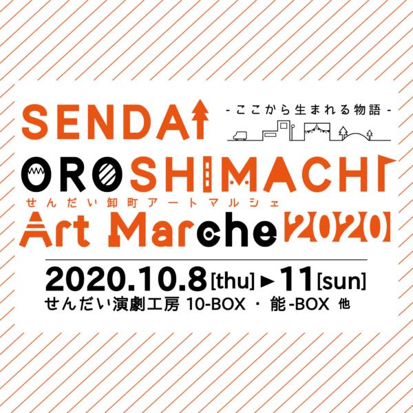 SENDAI OROSHIMACHI Art Marche 2020