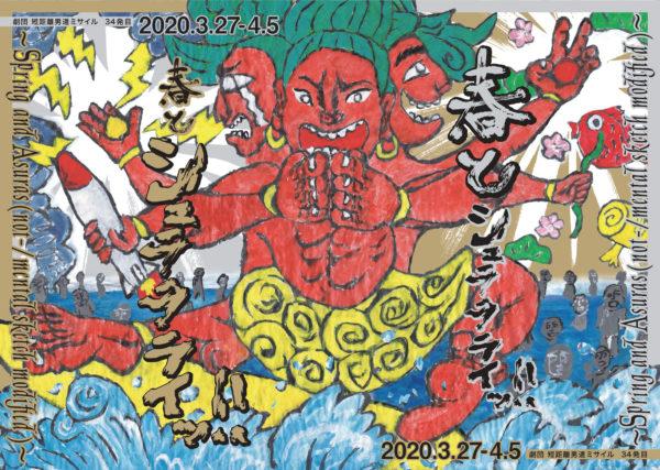 【無観客上演】劇団 短距離男道ミサイル34発目 『春とシュララライッ!!』 〜Spring and Asuras(not-/mental sketch modified)〜 仙台公演
