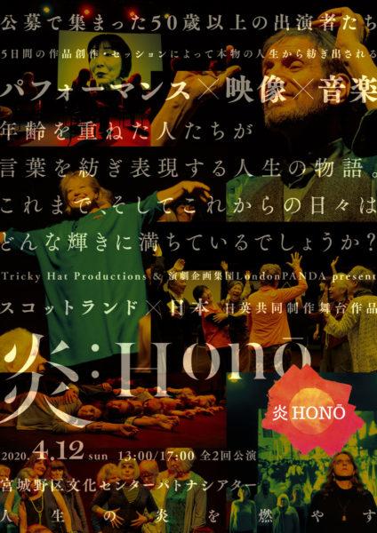 【公演延期】Tricky Hat Productions × 演劇企画集団LondonPANDA 日英共同制作舞台作品 『炎:Honō』