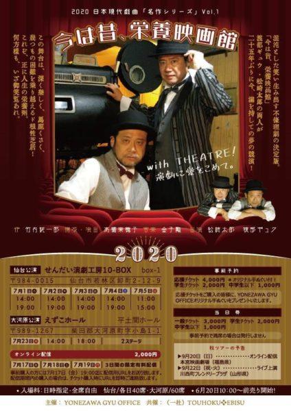 2020日本現代戯曲「名作シリーズ」Vol.1 『今は昔、栄養映画館』仙台公演