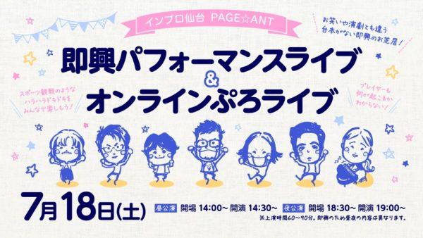 インプロ仙台 PAGE☆ANT 『即興パフォーマンスライブ&オンラインぷろライブ』