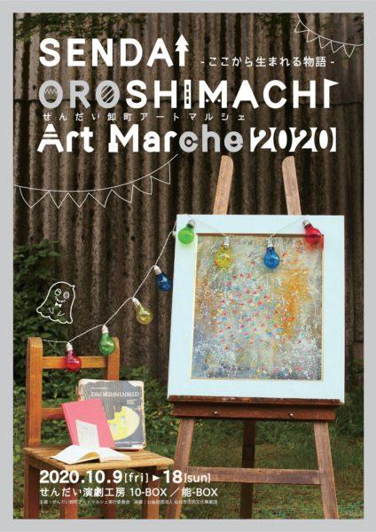 速報 SENDAI OROSHIMACHI Art Marche 2020 開催