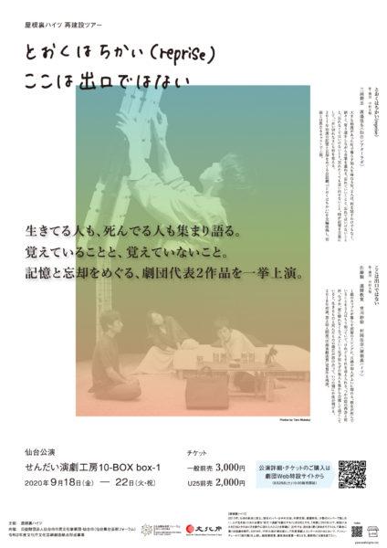 屋根裏ハイツ 再建設ツアー 『とおくはちかい(reprise)』『ここは出口ではない』仙台公演