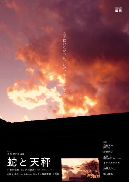言言(KotoKoto) 第六回公演  『蛇と天秤』