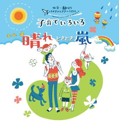 仙台・劇のまちトライアルシアター2020 『子育ていろいろ 晴れときどき嵐』