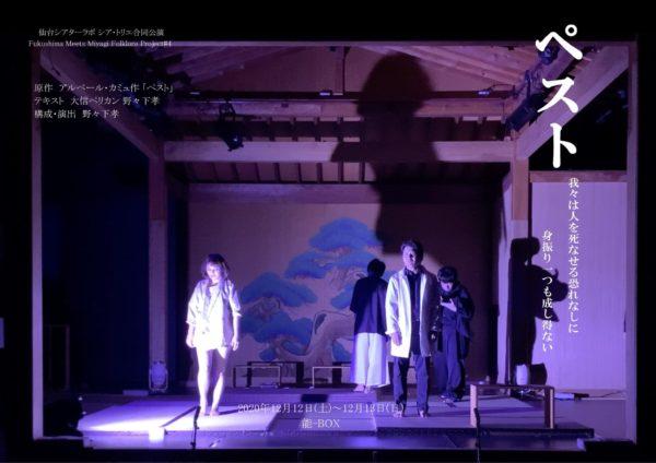 仙台シアターラボ シア・トリエ合同公演 Fukushima Meets Miyagi Folklore Project#4 『ペスト〜我々は人を死なせる恐れなしに身振り一つも成し得ない〜』