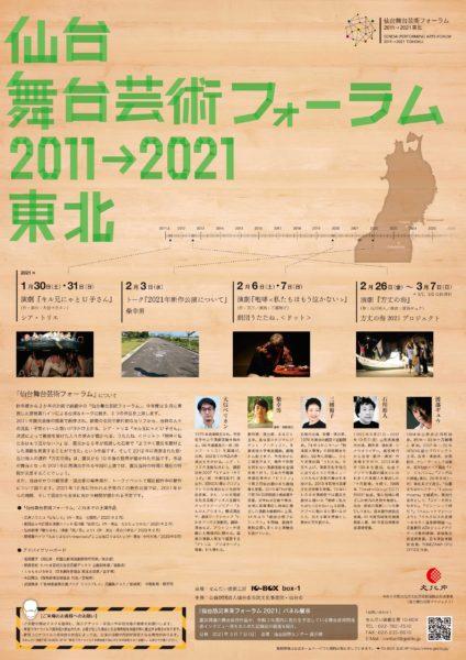 シア・トリエ『キル兄にゃとU子さん』仙台舞台芸術フォーラム 2011→2021東北