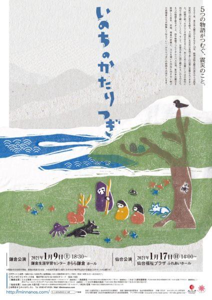 みんなのしるし合同会社 『いのちのかたりつぎ〜5つの物語がつむぐ、震災のこと〜』仙台公演