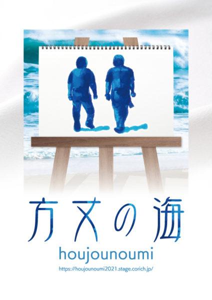 方丈の海2021プロジェクト 『方丈の海』仙台公演
