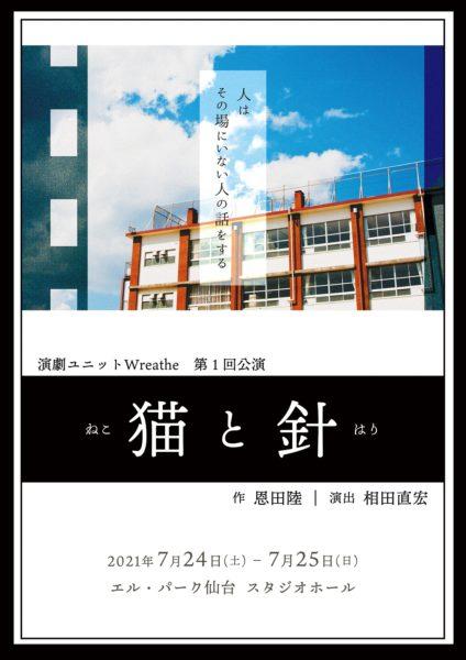 演劇ユニットWreathe第1回公演 『猫と針』