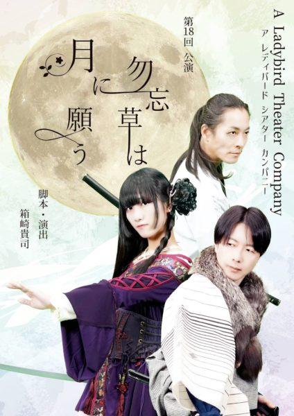 A Ladybird Theater Company 第18回公演 『勿忘草は月に願う』