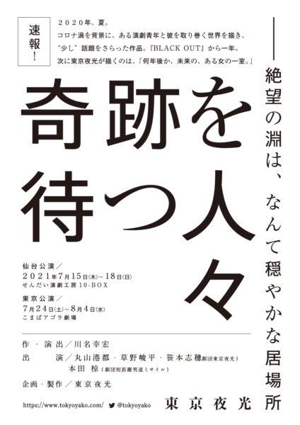 劇団 東京夜光 『奇跡を待つ人々』仙台公演