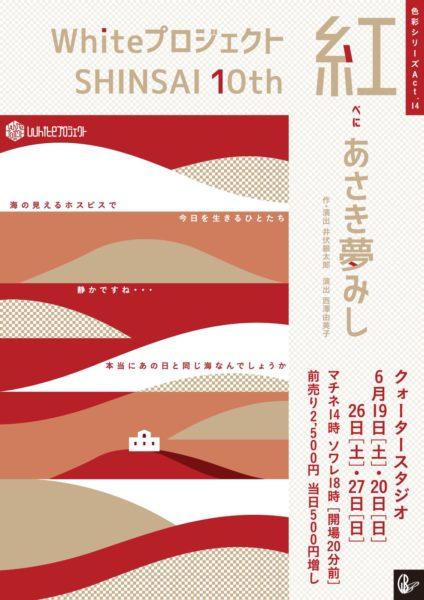 Whiteプロジェクト SHINSAI10th 第二弾 『紅 -あさき夢みしー』
