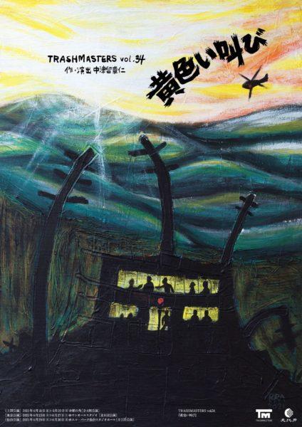 TRASHMASTERS トラッシュマスターズ  『TRASHMASTERS vol.34「黄色い叫び」』仙台公演