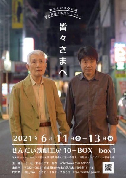 東北えびす❖公演 海外戯曲名作シリーズ 『皆々さまへ』