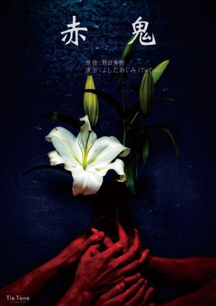 TieTone 企画 夏公演 『赤鬼』