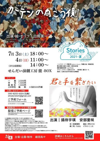 劇団鳥や 『Stories~他愛ない話のオムニバス〜2021・夏』