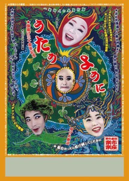 野外劇団 楽市楽座 『うたうように』2021年仙台公演