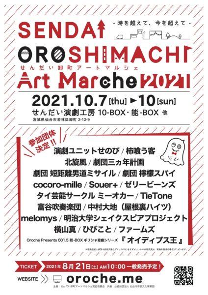 せんだい卸町アートマルシェ SENDAI OROSHIMACHI Art Marche 2021 〜時を越えて、今を超えて〜