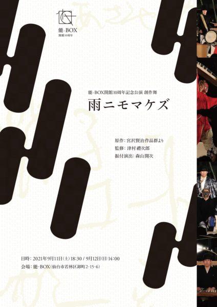 能-BOX開館10周年記念公演 創作舞『雨ニモマケズ』